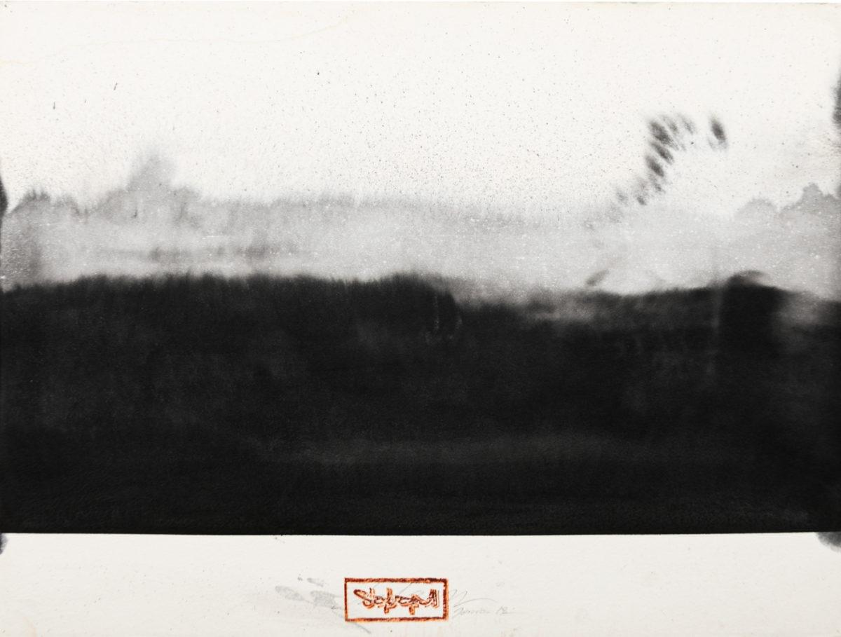 Salam paysage1